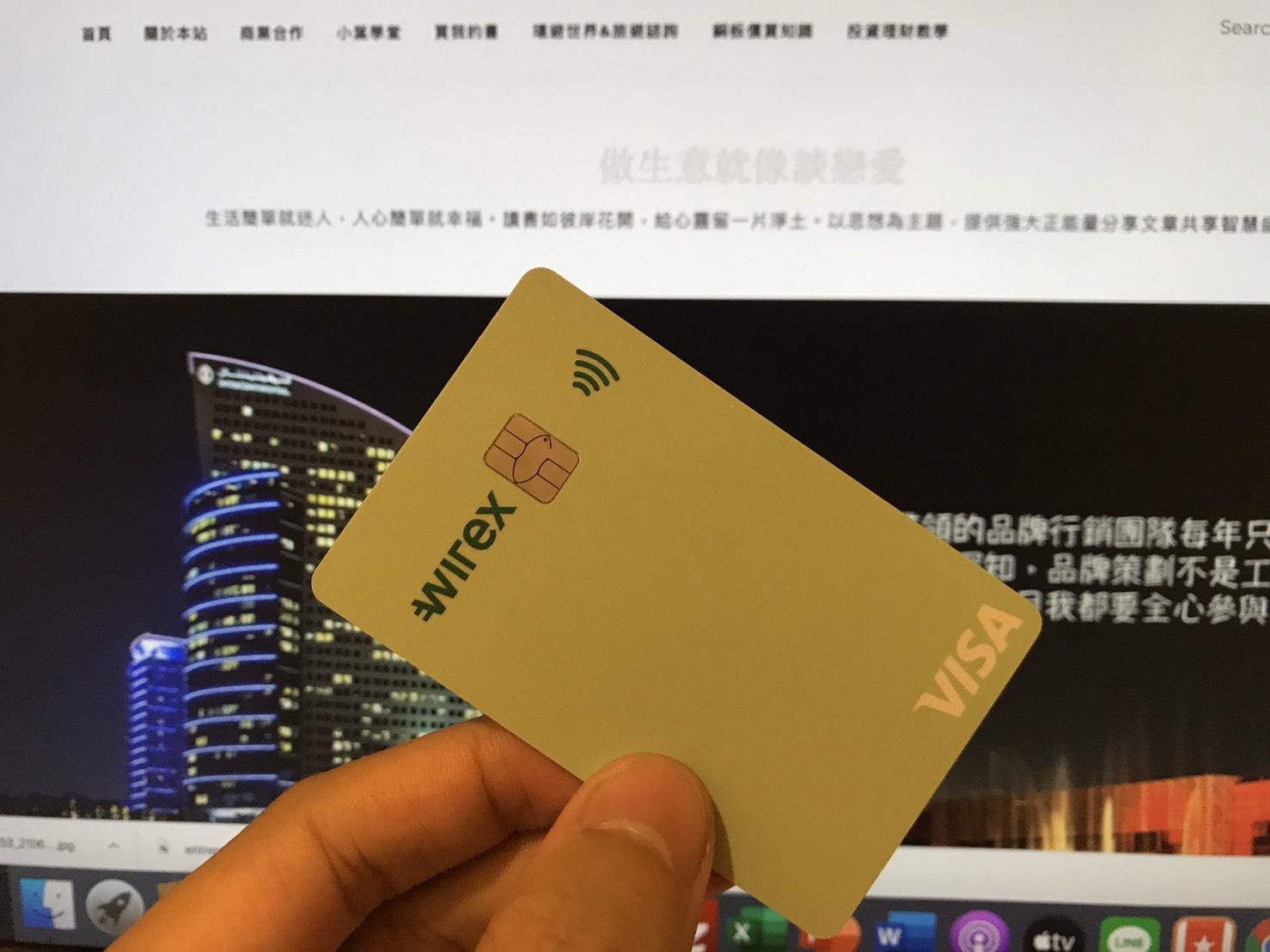 區塊鏈、虛擬貨幣wirex信用卡 購物提款實測