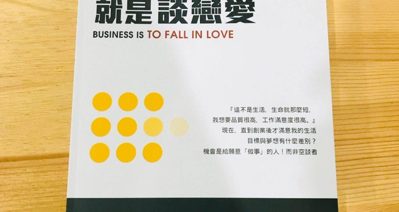 做生意就像談戀愛-書本-電子版